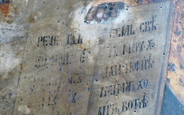 Детайл от иконата преди реставрация в содово осветление