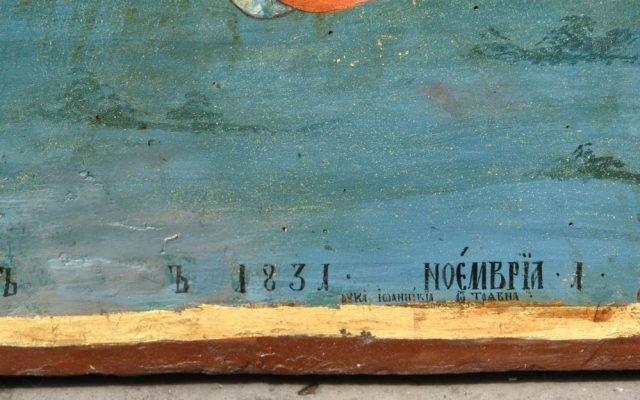 Детайл след реставрация - авторовия надпис