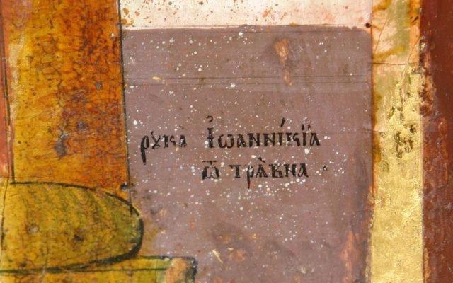 Детайл след реставрация - авторовия подпис