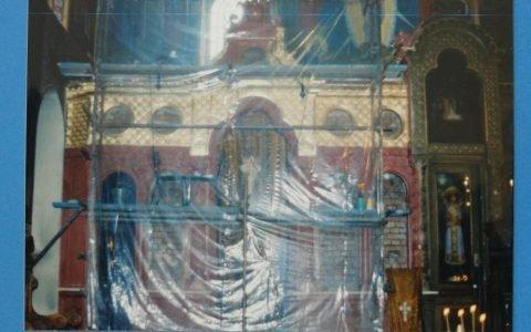 Иконостаса в храм Св. Седмочисленици - София по време на реставрацията