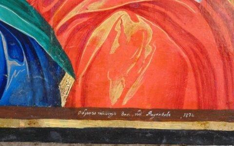 Иконата Иисус Христос - детайл след реставрация-3