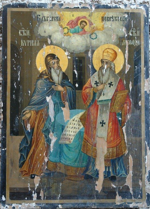 Иконата Св. Св. Кирил и Методий преди реставрация