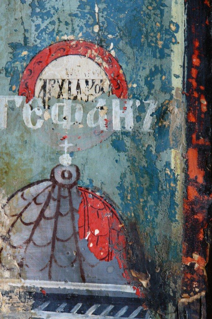 Иконата Св. Стефан - детайл по време на реставрация-3